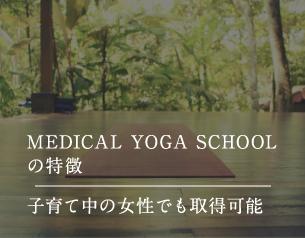 MEDICAL YOGA SCHOOLの特徴 子育て中の女性でも取得可能