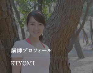 講師プロフィール KIYOMI