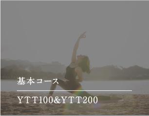基本コース YTT100&YTT200